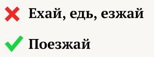 несуществующие глаголы 3