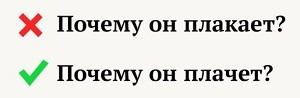 несуществующие глаголы 9