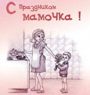 поздравления с днем матери от сына