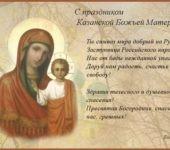 поздравления с днём казанской иконы божией матери