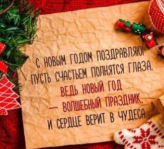 поздравления с новым годом в прозе б