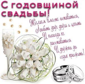 с годовщиной свадьбы поздравления в прозе