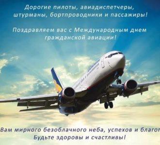 день гражданской авиации поздравления