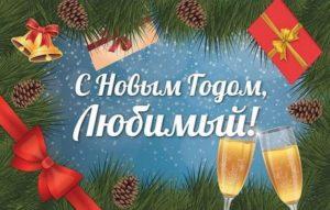 поздравление с новым годом любимый