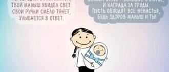 поздравления с рождением сына маме