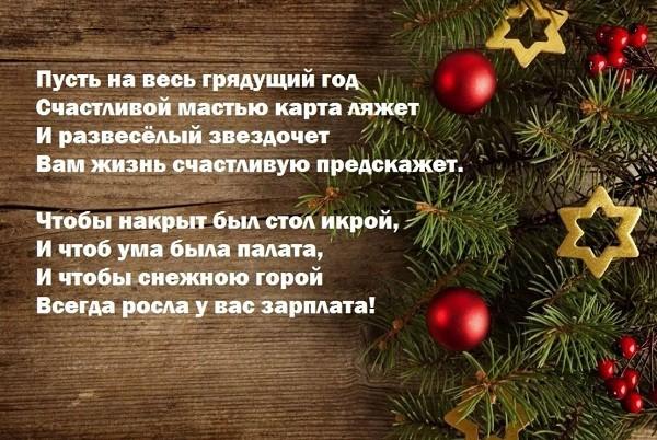 с наступающим новым годом поздравления в прозе б