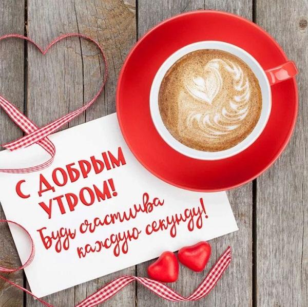 доброе утро любимая стихи красивые быт