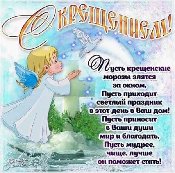 крещение господне поздравления картинки (2)