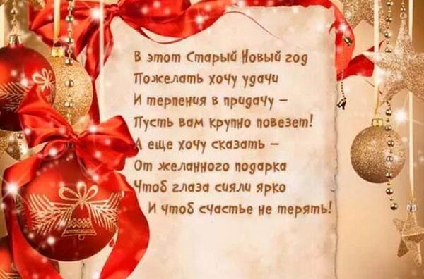поздравления на старый новый год (2)