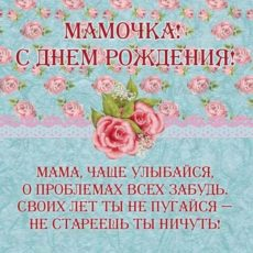 Поздравления с днем рождения маме от дочери (2)