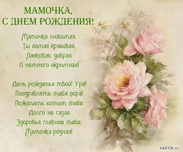Поздравления с днем рождения маме от дочери (3)