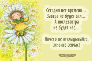 пожелания добра и счастья БЫТ