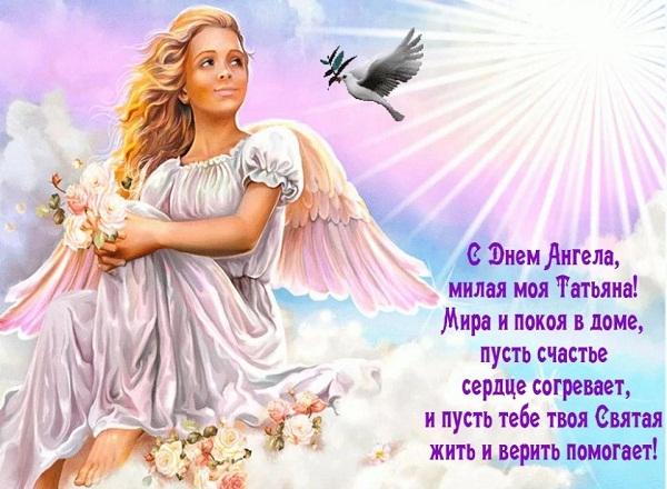 с днем ангела татьяна картинки
