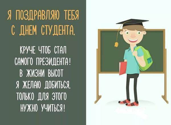 с днем студента прикольные поздравления (2)