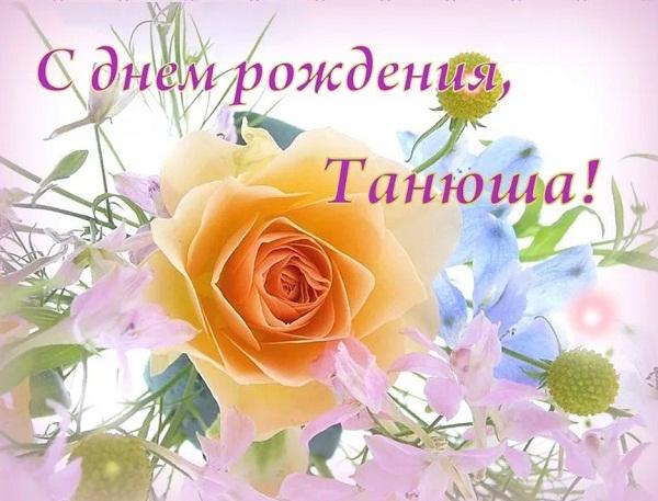 с днём рождения татьяна картинки (3)