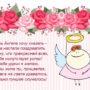 Именины Татьяны 25 января, поздравления в прозе к дню Ангела