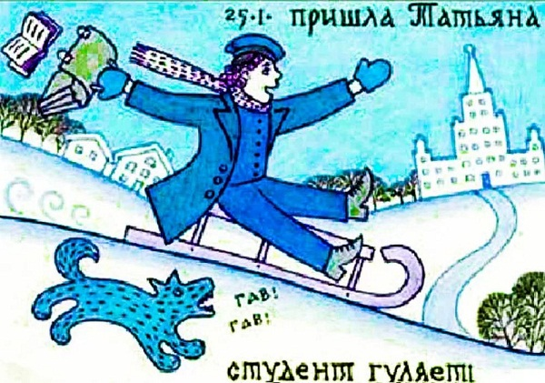 татьянин день история праздника (2)