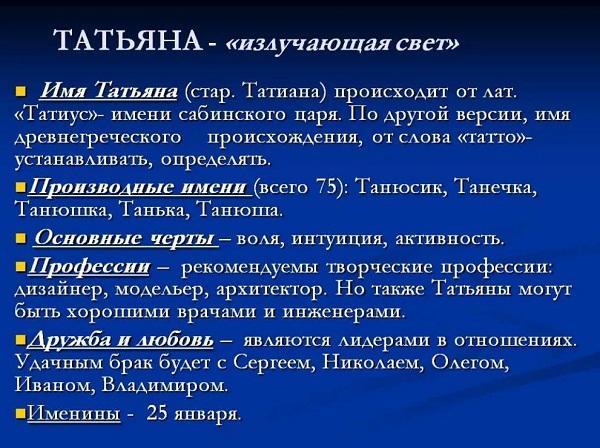 татьянин день история праздника и его традиции