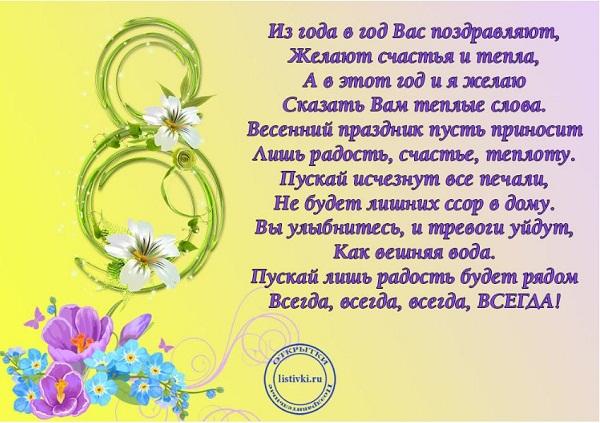 8 марта картинки с поздравлением (3)