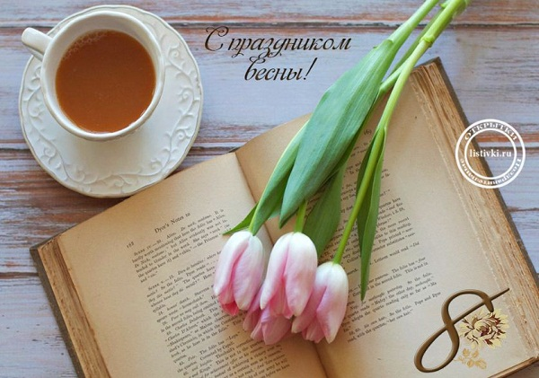 8 марта картинки с поздравлением (9)