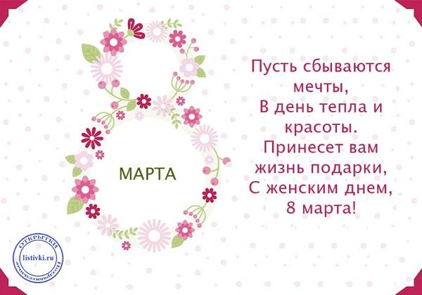 8 марта картинки с поздравлением Б (3)