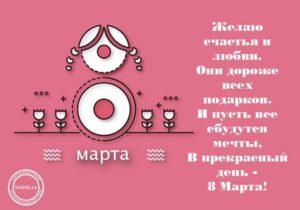 8 марта картинки с поздравлением Б