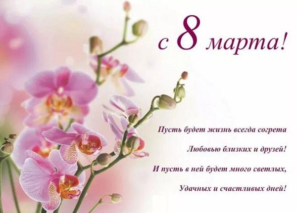 8 марта картинки с поздравлением