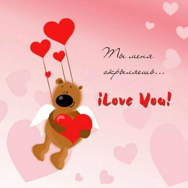день влюбленных поздравления б (3)