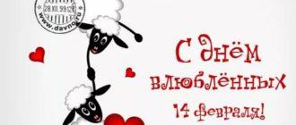 день влюбленных поздравления б