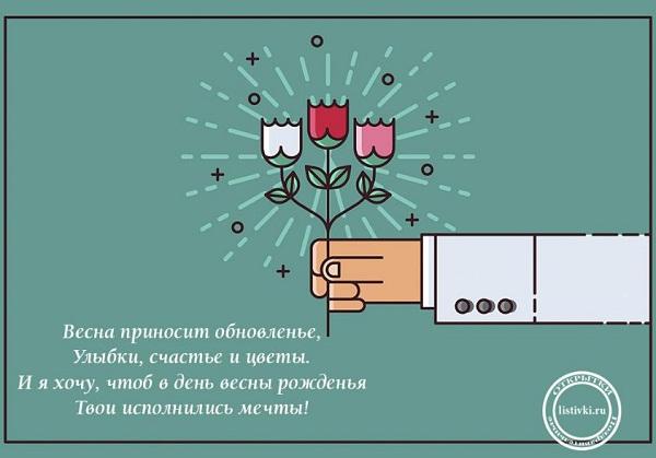 картинки с 8 марта красивые с цветами и пожеланиями (12)