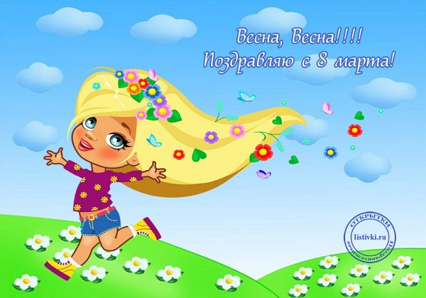 картинки с 8 марта красивые с цветами и пожеланиями (16)