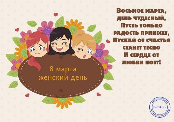 картинки с 8 марта красивые с цветами и пожеланиями (7)
