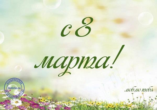 картинки с 8 марта красивые с цветами и пожеланиями (9)
