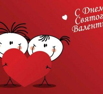 поздравления на день валентина б