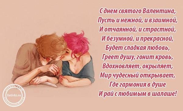 Поздравления на день Валентина девушке б