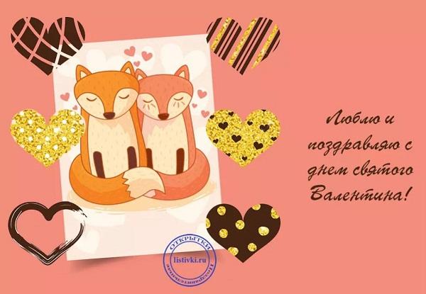 поздравления с днем святого валентина прикольные б