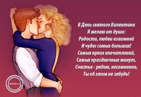 Поздравления с Валентином мужчине б
