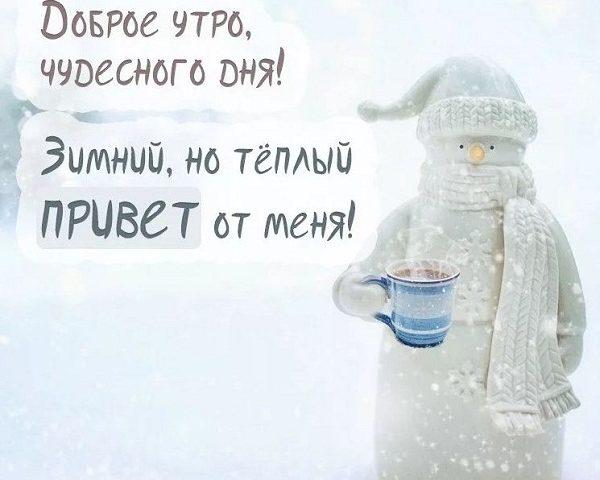 пожелания зимнего доброго утра и хорошего дня БЫТ