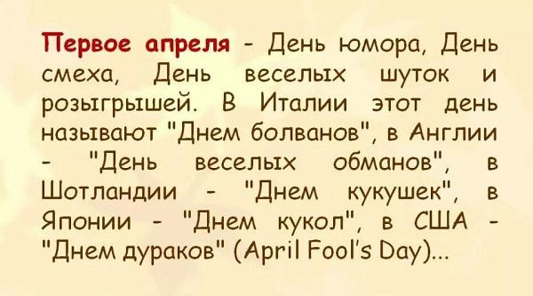 1 апреля картинки (13)