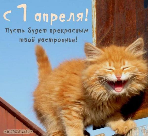 1 апреля поздравления картинки прикольные (4)