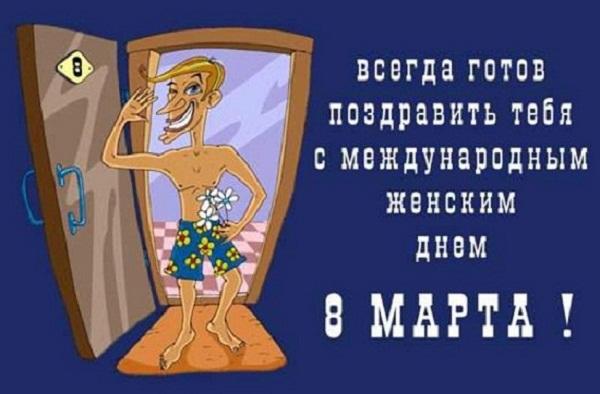 8 марта смешные картинки (44)
