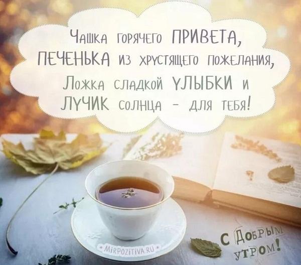 картинки с добрым утром красивые (11)