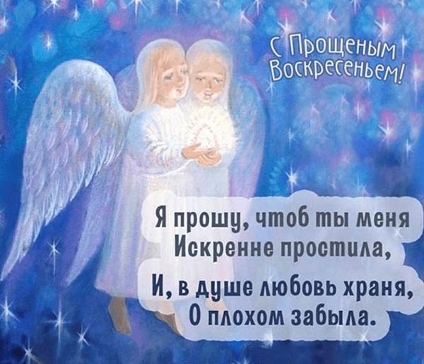 прощенное воскресенье поздравления (2)