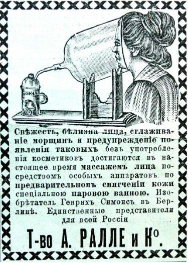 старая реклама в россии (11)