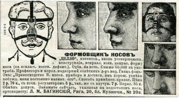 старая реклама в россии (12)