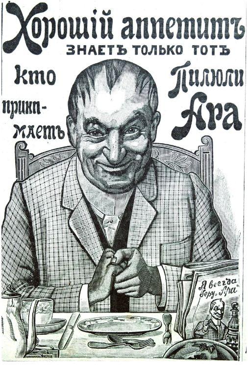 старая реклама в россии (13)