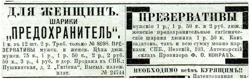 старая реклама в россии (15)