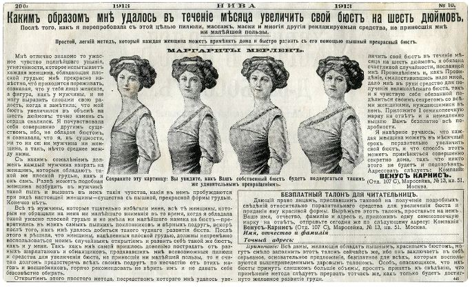 старая реклама в россии (3)