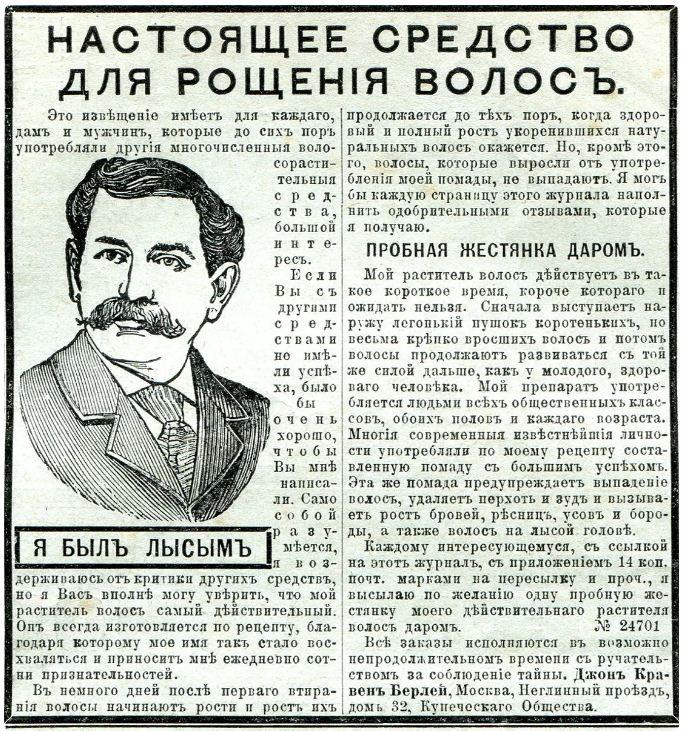 старая реклама в россии (4)