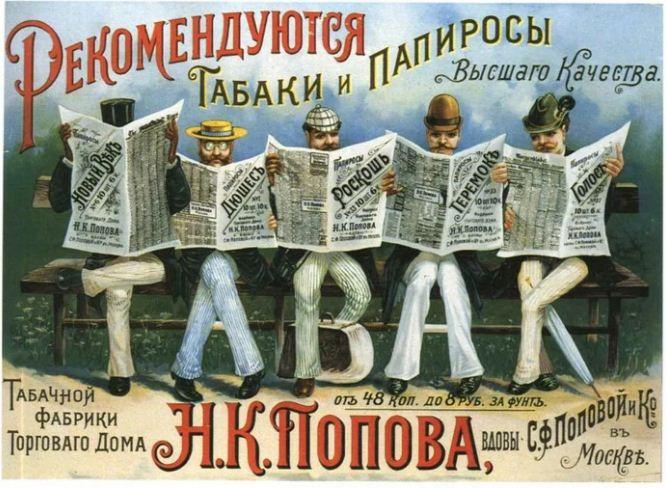 старая реклама в россии (5)